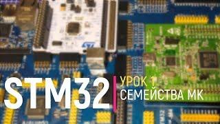 STM32. Урок 1. Семейства микроконтроллеров STM32.