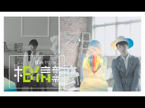 Yen-j嚴爵 feat. PEACE [ 輕輕 Lightly ] Official Music Video