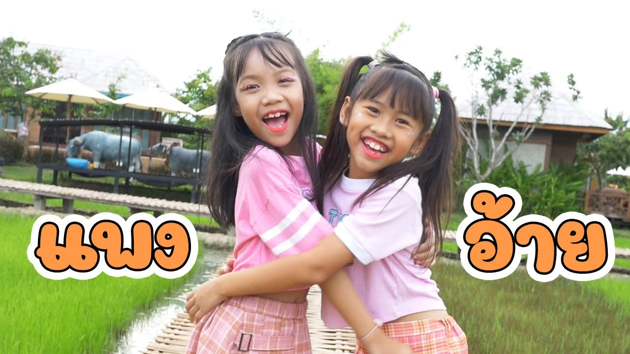 Download ແພງອ້າຍ (แพงอ้าย) SOPHANA x Nutdao x Mild&Mint x แบกือ BiGYAI   ดีไซน์ Ft. เกลลี่ Teaser