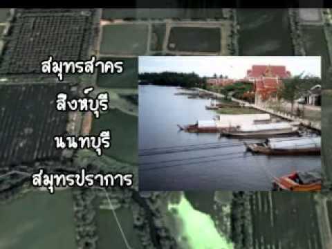 วิชาภูมิศาสตร์ ประเทศไทย.mpg