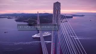 Руслан Байсаров как мы строим мосты