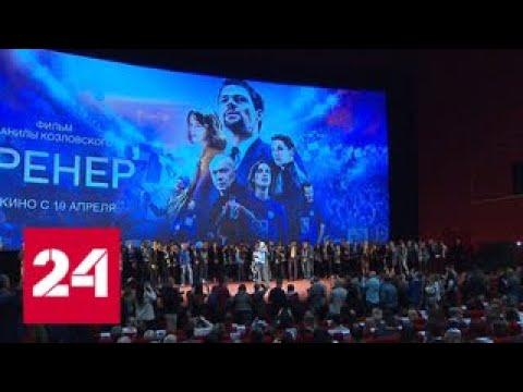 За два дня 'Тренер' собрал полмиллиона зрителей - Россия 24