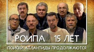 Поиски Атлантиды продолжаются - РОИПА 15 лет