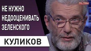 """Скандал! """"Украинский обман"""" и Зеленский в Омане: Куликов -  ничего нового мы не узнали! Майкл Капуто"""