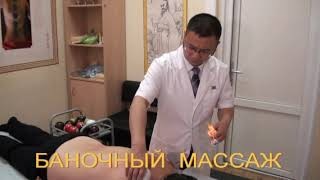 Обучение китайской медицине, баночный массаж, массаж для похудения (Хуан Гожун)