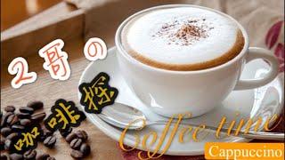 7/12Coffee time.來杯Cappuccino、二哥跟你聊天聊地...