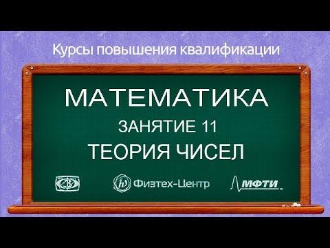 Курсы повышения квалификации. Математика. Занятие 11. Теория чисел