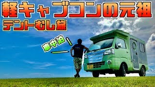 軽トラキャンピングカーの元祖!「テントむし」に乗って南国の車中泊旅!