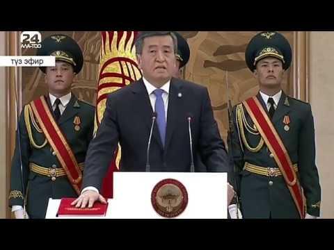 Президент Сооронбай Жээнбековдун президенттик кызматка киришүү аземи. Толугу менен видео  24.11.2017