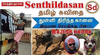 Thulli Thirintha Kaalai | родрпБро│рпНро│ро┐ родро┐ро░ро┐роирпНрод роХро╛ро│рпИ | RAJESH | Senthildasan | Sd | Tamil Kavithai