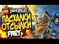 Пасхалки и Отсылки в LEGO Ninjago - Часть 1  / LEGO Ninjago Easter Eggs - Part 1