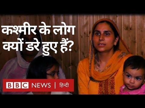 Kashmir के लोग India के गृह मंत्रालय के इस आदेश के बाद क्यों डरे हुए हैं? (BBC Hindi)