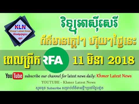 វិទ្យុអាស៊ីសេរី, ពេលព្រឹក, RFA Khmer Radio, Radio Free Asia, RFA, Morning News, 11 March 2018