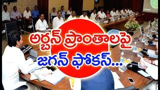 AP Government On New Infrastructure For Amaravati  And Urban Development | MAHAA NEWS