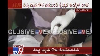 MLA Siddu B Nyamagouda Dies In Road Accident After His Car Hits To Barrier In Bagalkot