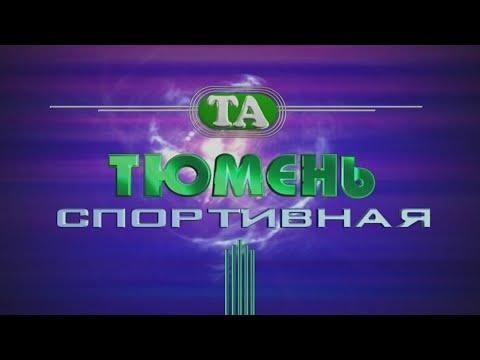 Тюмень спортивная. 19 мая 2020