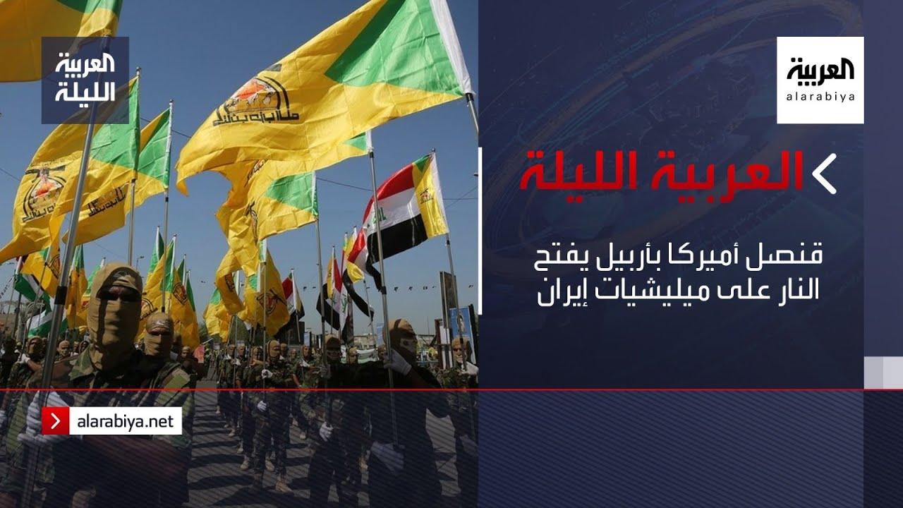 نشرة العربية الليلة | قنصل أميركا بأربيل يفتح النار على ميليشيات إيران  - نشر قبل 8 ساعة