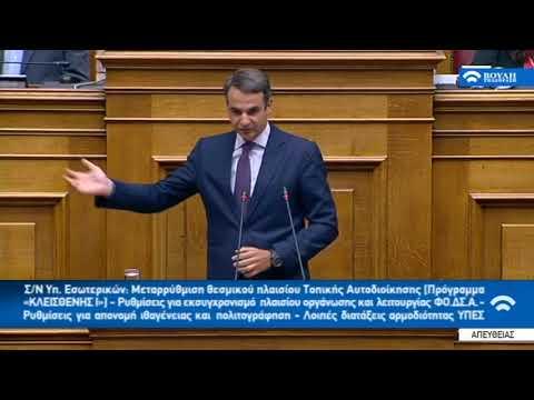 Ομιλία Κυριάκου Μητσοτάκη στη Βουλή στη συζήτηση του σχεδίου νόμου για την Τοπική Αυτοδιοίκηση
