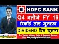 HDFC BANK Q 4 RESULTS 2019 | रिकॉर्ड तोड़ मुनाफ़ा Dividend दिल खुलकर | HDFC BANK Q4 RESULTS 2019