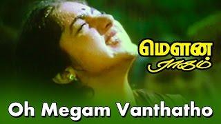 Oho Megam Vandhadho... | Tamil Evergreen Movie | Mouna Ragam | Movie Song