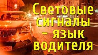 видео Световые и звуковые сигналы водителей на дорогах