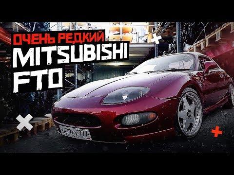 Редкий Mitsubishi. Едем на разборку.