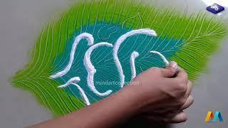 Innovative Creative Easy Rangoli Design 01nov2018