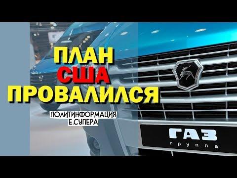 В России спасли стратегическое предприятие