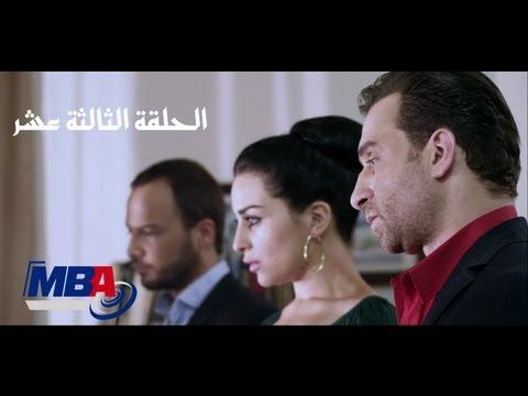 Episode 13 - Al Shak Series / الحلقة الثالثة عشر - مسلسل الشك