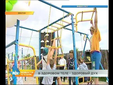 Первая спортивная площадка появилась в посёлке Сухом в Братске