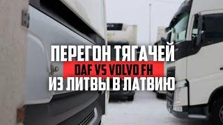Перегон тягачей из Литвы в Латвию. DAF и VOLVO