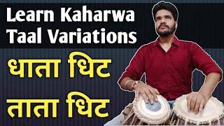 कहरवा जबरदस्त प्रकार सीखें - How to play kaharwa variations - fast Tabla playing