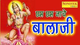 Chham Chham Nache Bala Ji    छम छम नाचे बाला जी    Karishma Sharma     बालाजी के दर्शन  हो जायेंगे