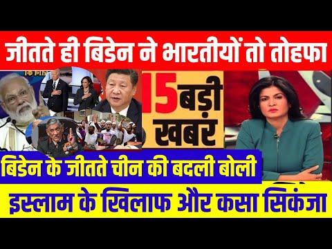 Nonstop News 8 November 2020 आज की ताजा ख़बरें  NeHeadlinesws  mausam vibhag aaj weather,sbi,lic