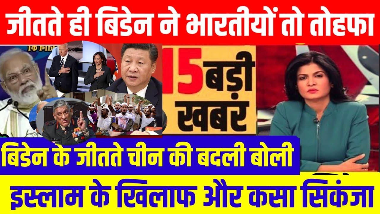 Nonstop News 8 November 2020 आज की ताजा ख़बरें||NeHeadlinesws |mausam vibhag aaj weather,sbi,lic