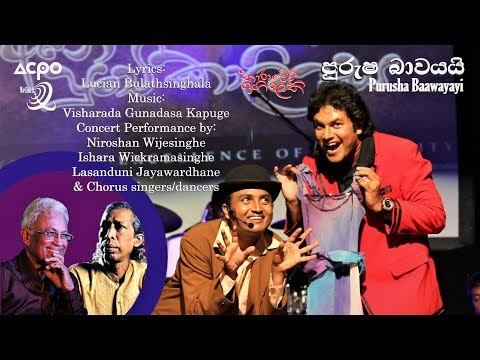"""Purusha Baavayayi """"Tharawo"""