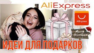 Идеи Подарков с АлиЭкспресс Что Подарить с AliExpress на НОВЫЙ ГОД Быстрая Доставка
