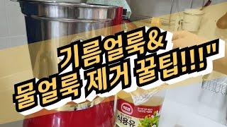 기름얼룩&물얼룩 제거 꿀팁!!!
