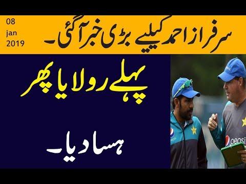 Sarfaraz Ahmed K Lye Bari Khabar Aa Gy.Kon Rahy Ga Agle Test Men Capton