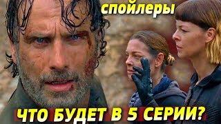 Ходячие мертвецы 8 сезон 5 серия - ЧТО БУДЕТ В СЕРИИ?