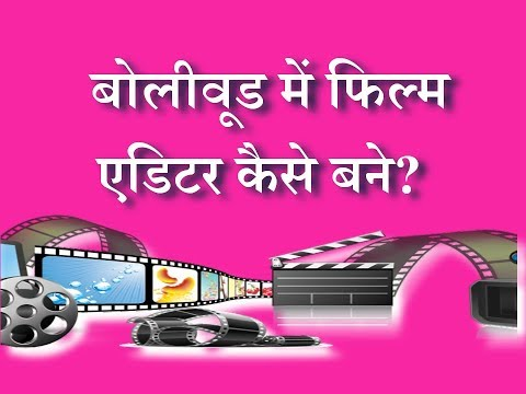 How to Become a Film Editor in Bollywood? – [Hindi] – Quick