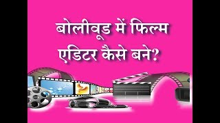 How to Become a Film Editor in Bollywood? – [Hindi] – Quick Support