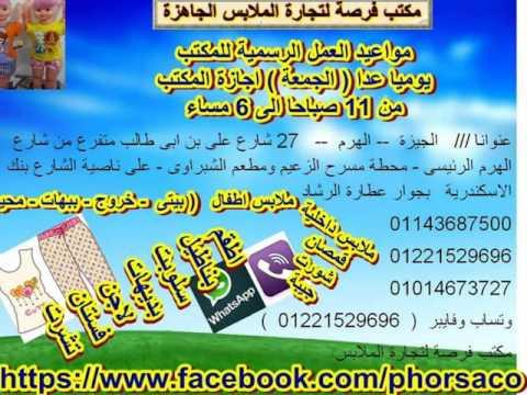 14e7fcb2e4a7f عناوين تجار مكاتب الملابس الجاهزة جملة فى مصر ملابس اطفال جملة ملابس  مستوردة جملة