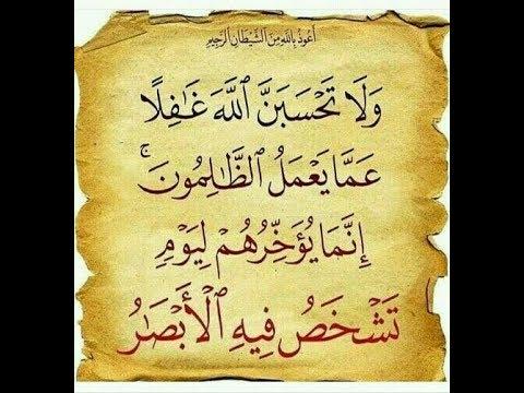 ولا تحسبن الله غافلا عما يعمل الظالمون للشيخ نايف الفيصل سورة ابراهيم Youtube