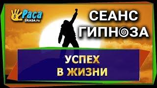 Успех в жизни - СЕАНС ГИПНОЗА