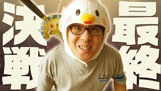 【ラスボス】最終決戦!瀬戸弘司、ついにガノンに挑む!!! / ゼルダの伝説 ブレス オブ ザ ワイルド