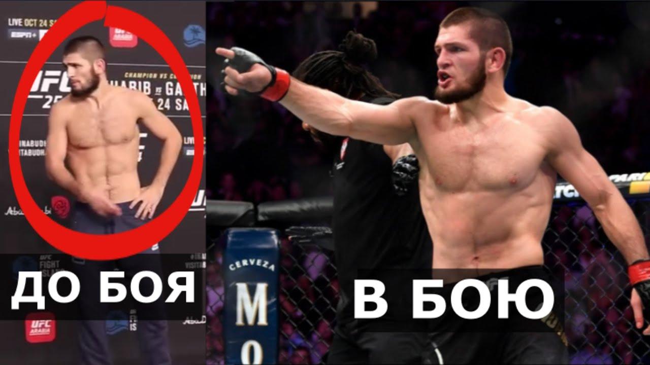 Хабиб ОБЕЗВОЖЕН - как за полтора дня он превращается в МОНСТРА? Взвешивание перед UFC 254