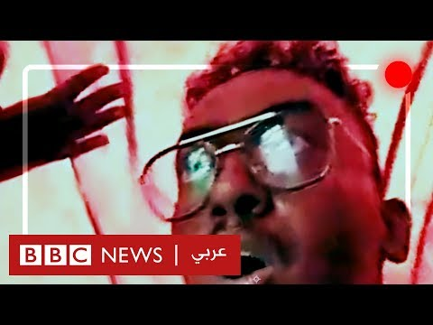 مذبحة اعتصام السودان... البث المباشر  - نشر قبل 27 دقيقة