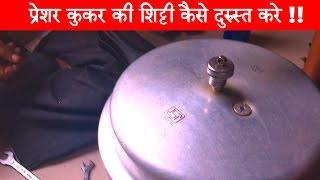 How to Repair & replace Pressure cooker Vent Tube or Pressure regulator (Hindi/Eng)