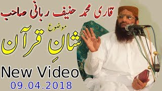 Topic of this video :- shaan e quran by qari haneef rabani | bayan 2018 asslam o alaikum !!! umeed karta hu ap sab kheriyat se hoge... ko hamaray channel ...